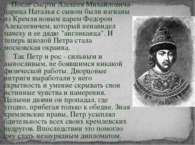 После смерти Алексея Михайловича царица Наталья с сыном были изгнаны из Кремл...