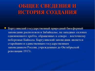 ОБЩЕЕ СВЕДЕНИЯ И ИСТОРИЯ СОЗДАНИЯ Баргузинский государственный природный биос...