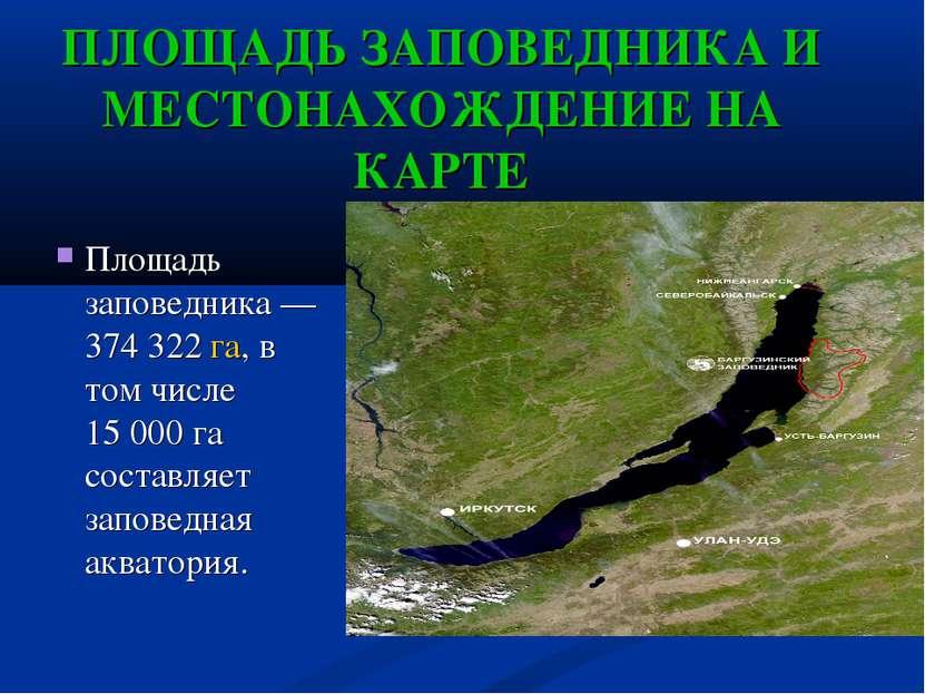 ПЛОЩАДЬ ЗАПОВЕДНИКА И МЕСТОНАХОЖДЕНИЕ НА КАРТЕ Площадь заповедника— 374322...