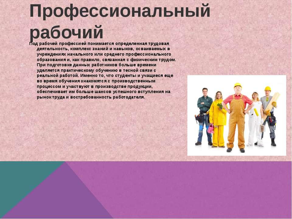 Профессиональный рабочий Под рабочей профессией понимается определенная трудо...
