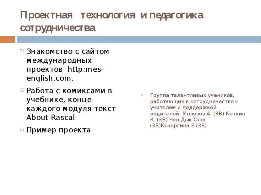 Проектная технология и педагогика сотрудничества Знакомство с сайтом междунар...