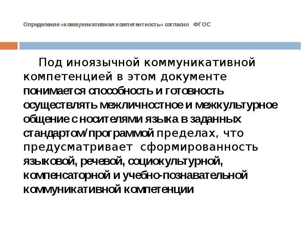 Определение «коммуникативная компетентность» согласно ФГОС Под иноязычной ком...