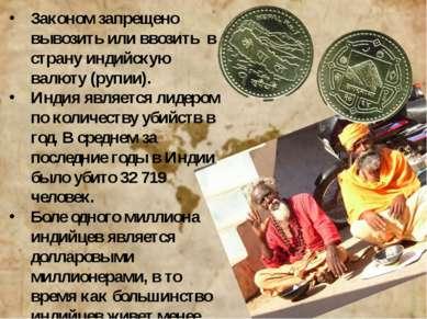Законом запрещено вывозить или ввозить в страну индийскую валюту (рупии). Ин...