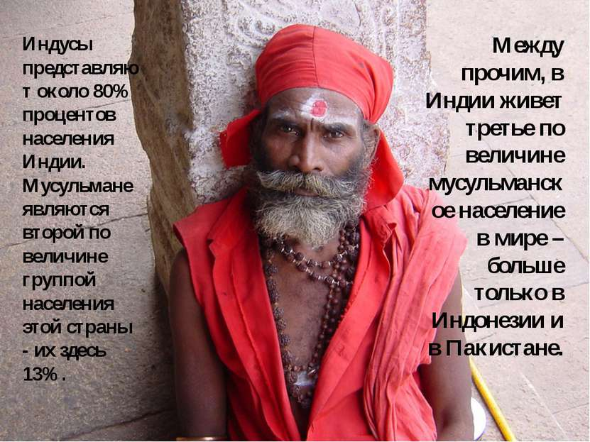 Между прочим, в Индии живет третье по величине мусульманское население в мире...