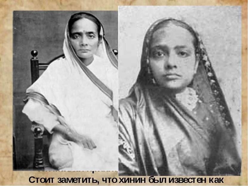 В 1944 году в возрасте 72 лет жена Махатмы Ганди Кастурба заболела бронхиальн...