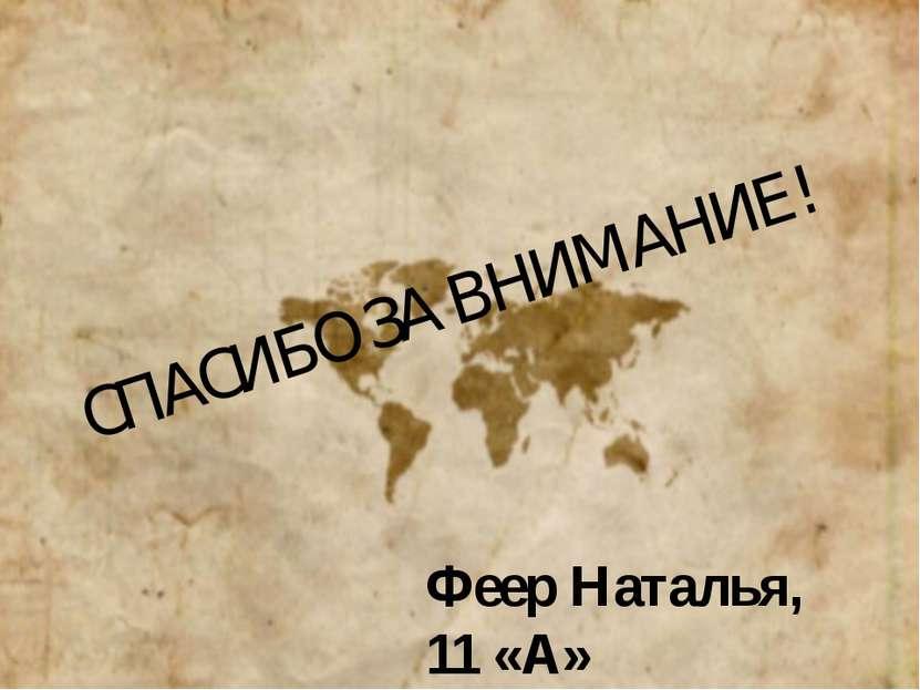 СПАСИБО ЗА ВНИМАНИЕ! Феер Наталья, 11 «А»
