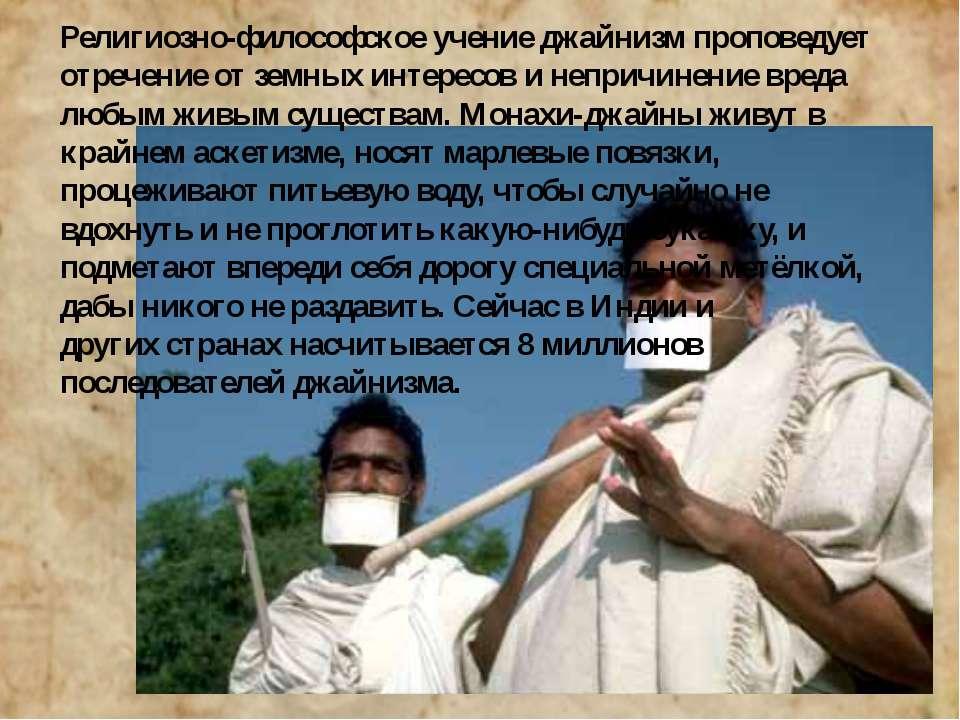 Религиозно-философское учение джайнизм проповедует отречение от земных интере...