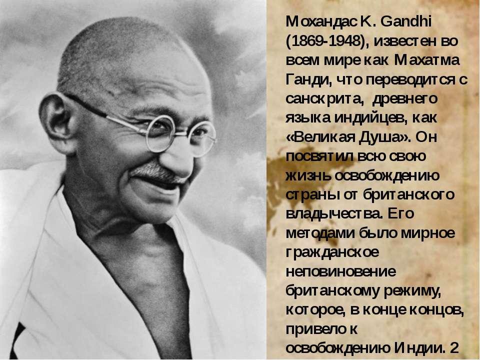 Мохандас K. Gandhi (1869-1948), известен во всем мире как Махатма Ганди, что ...