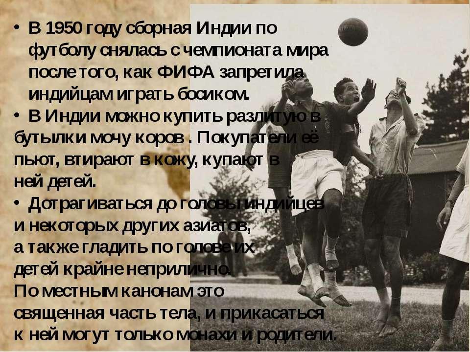 В 1950 году сборная Индии по футболу снялась с чемпионата мира после того, ка...