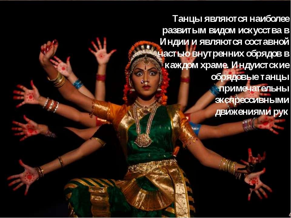 Танцы являются наиболее развитым видом искусства в Индии и являются составной...