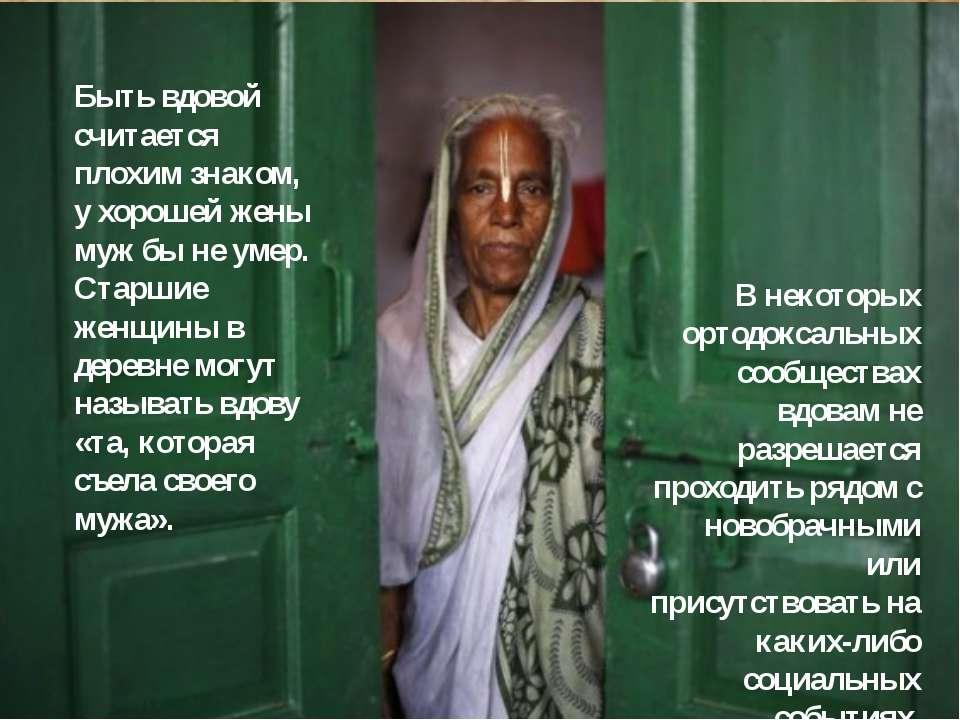 Быть вдовой считается плохим знаком, у хорошей жены муж бы не умер. Старшие ж...