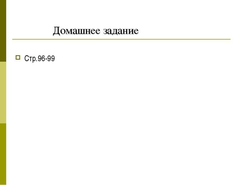 Домашнее задание Стр.96-99