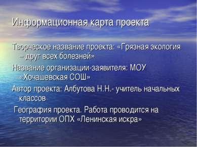 Информационная карта проекта Творческое название проекта: «Грязная экология –...