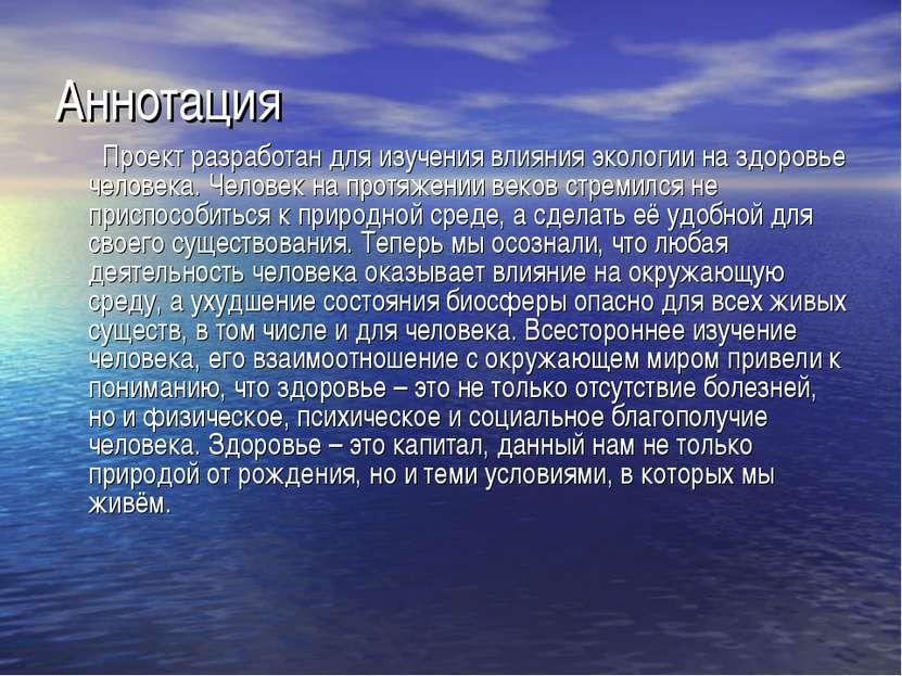 Аннотация Проект разработан для изучения влияния экологии на здоровье человек...