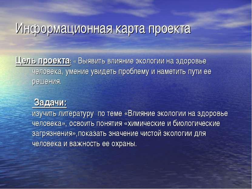 Информационная карта проекта Цель проекта: « Выявить влияние экологии на здор...