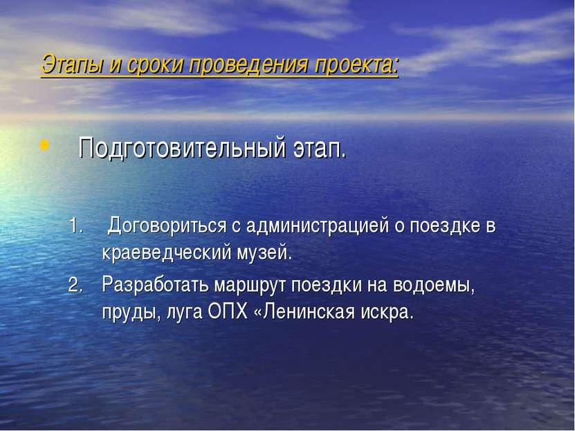 Этапы и сроки проведения проекта: Подготовительный этап. Договориться с админ...