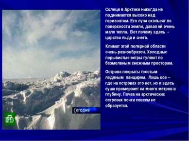Солнце в Арктике никогда не поднимается высоко над горизонтом. Его лучи сколь...