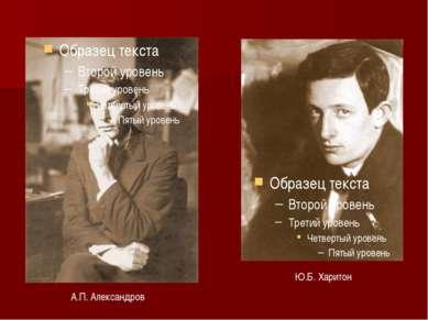 А.П. Александров Ю.Б. Харитон
