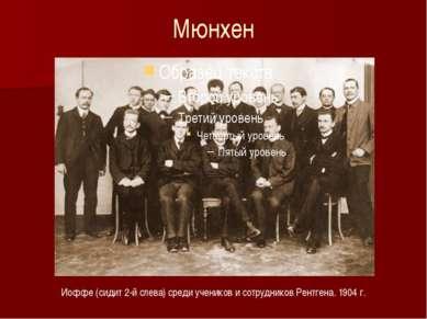 Мюнхен Иоффе (сидит 2-й слева) среди учеников и сотрудников Рентгена. 1904г.