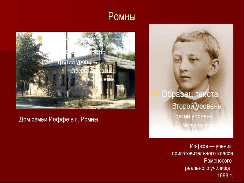 Дом семьи Иоффе в г. Ромны. Иоффе — ученик приготовительного класса Роменског...