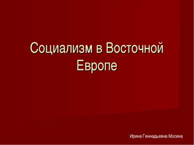 Социализм в Восточной Европе Ирина Геннадьевна Мосина