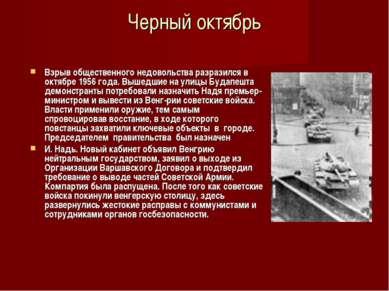 Черный октябрь Взрыв общественного недовольства разразился в октябре 1956 год...