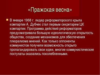 «Пражская весна» В январе 1968 г. лидер реформаторского крыла компартии А. Ду...