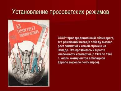 Установление просоветских режимов СССР терял традиционный облик врага, его ре...