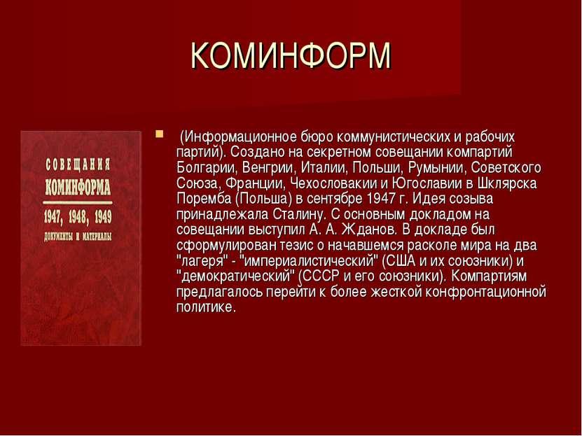 КОМИНФОРМ (Информационное бюро коммунистических и рабочих партий). Создано на...