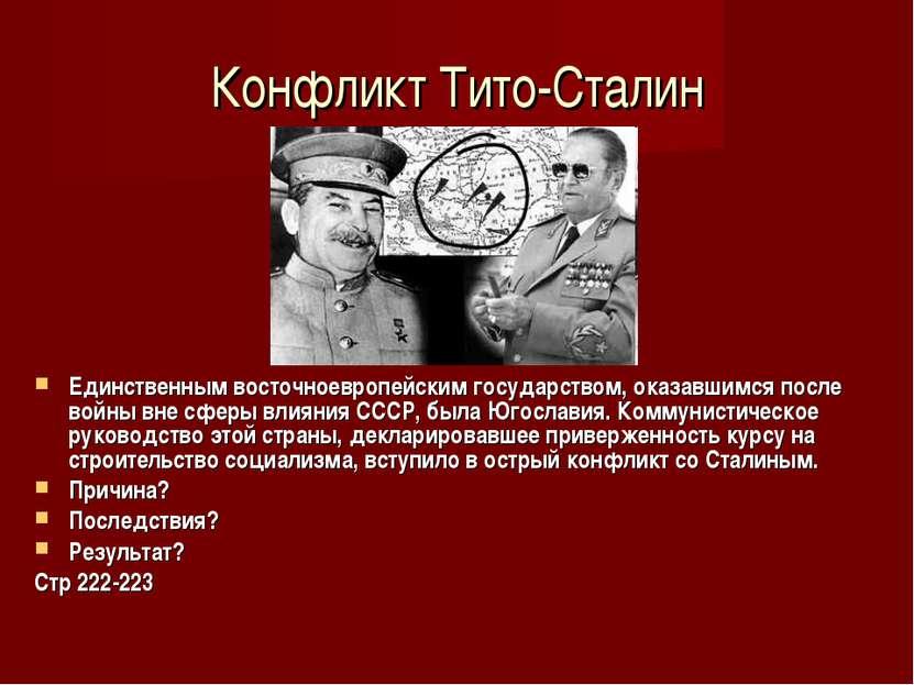 Конфликт Тито-Сталин Единственным восточноевропейским государством, оказавшим...