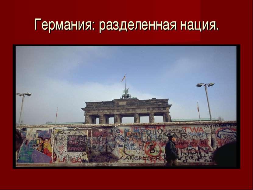Германия: разделенная нация.