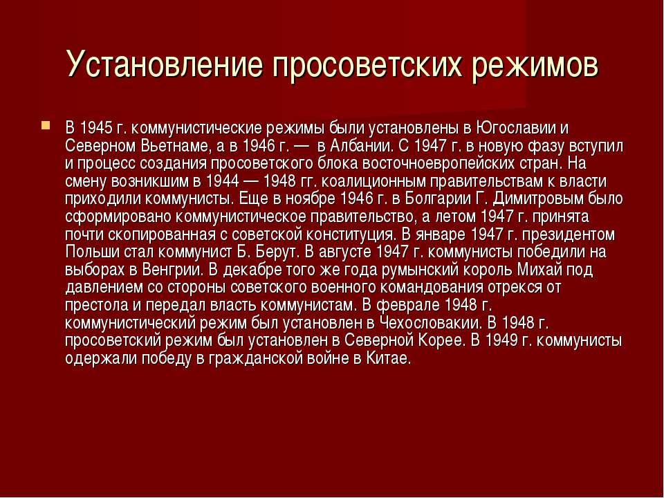 Установление просоветских режимов В 1945 г. коммунистические режимы были уста...