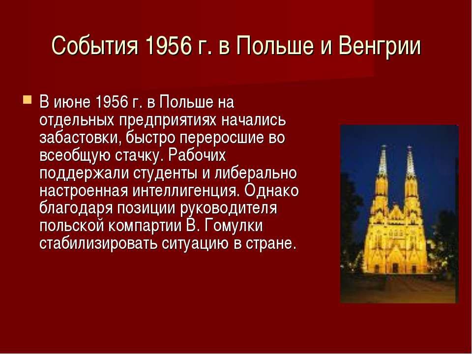События 1956 г. в Польше и Венгрии В июне 1956 г. в Польше на отдельных предп...