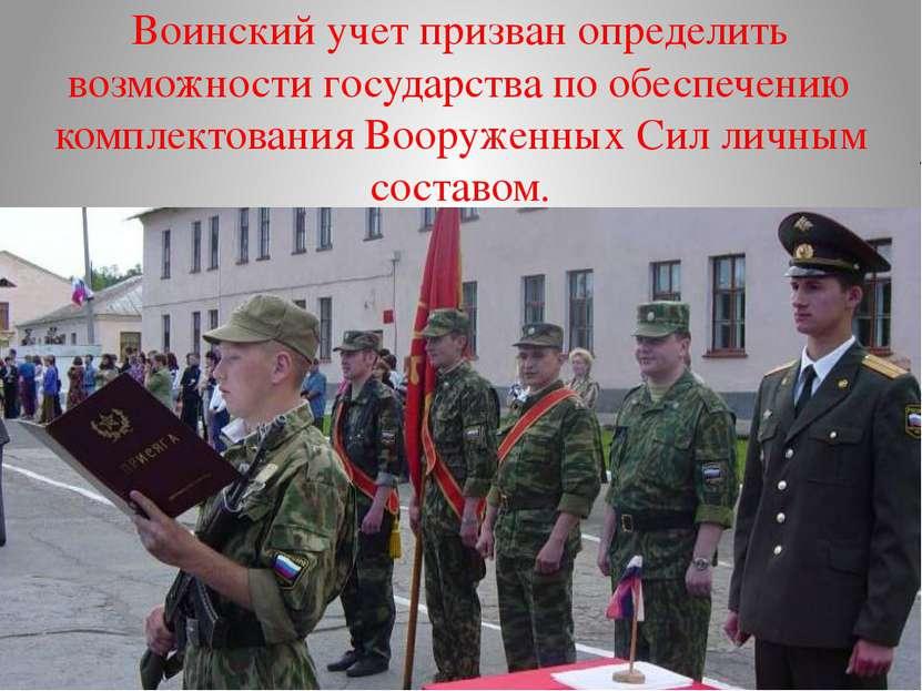 Воинский учет призван определить возможности государства по обеспечению компл...
