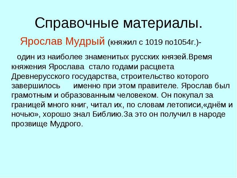 Справочные материалы. Ярослав Мудрый (княжил с 1019 по1054г.)- один из наибол...