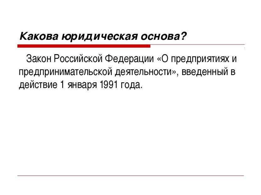 Какова юридическая основа? Закон Российской Федерации «О предприятиях и предп...
