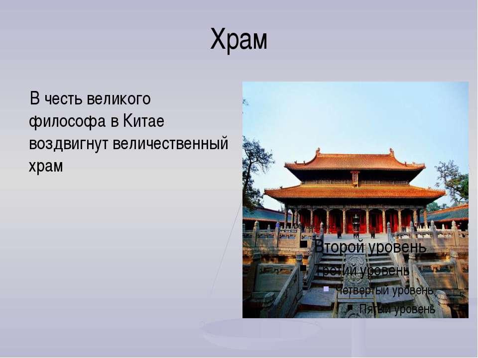 Храм В честь великого философа в Китае воздвигнут величественный храм