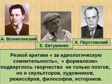 А. Вознесенский Е. Евтушенко К. Паустовский Резкой критике « за идеологическу...