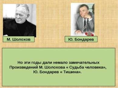 М. Шолохов Ю. Бондарев Но эти годы дали немало замечательных Произведений М. ...
