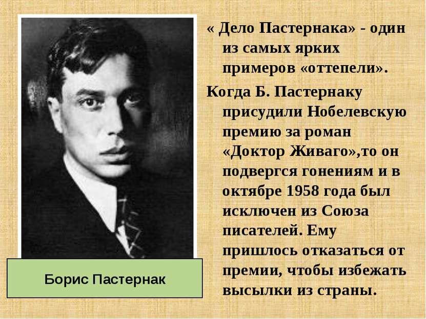 « Дело Пастернака» - один из самых ярких примеров «оттепели». Когда Б. Пастер...