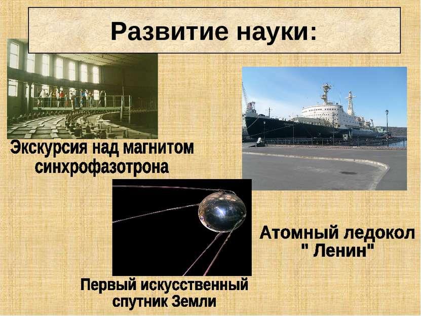 Развитие науки: