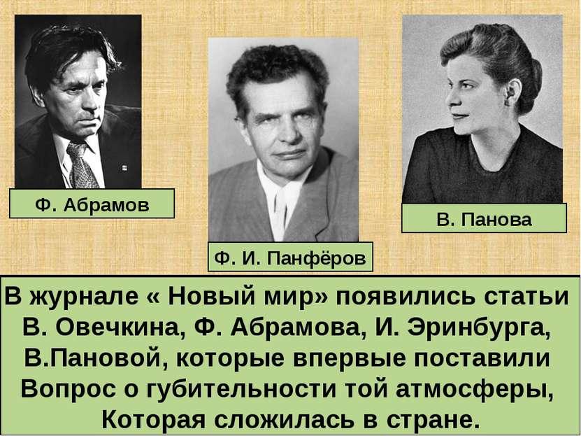 Ф. Абрамов Ф. И. Панфёров В. Панова В журнале « Новый мир» появились статьи В...