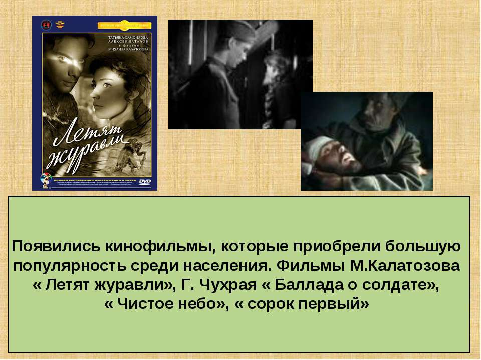 Появились кинофильмы, которые приобрели большую популярность среди населения....