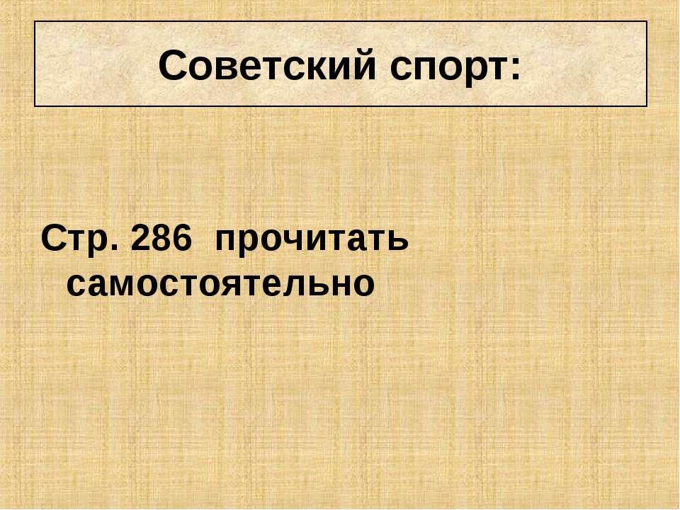 Советский спорт: Стр. 286 прочитать самостоятельно