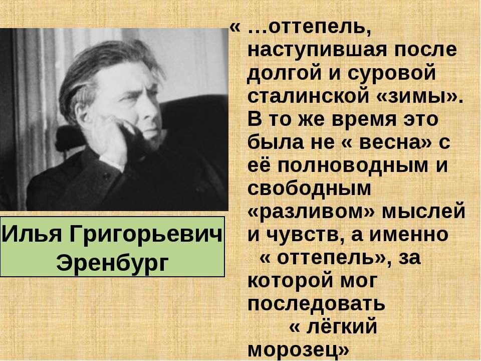 « …оттепель, наступившая после долгой и суровой сталинской «зимы». В то же вр...