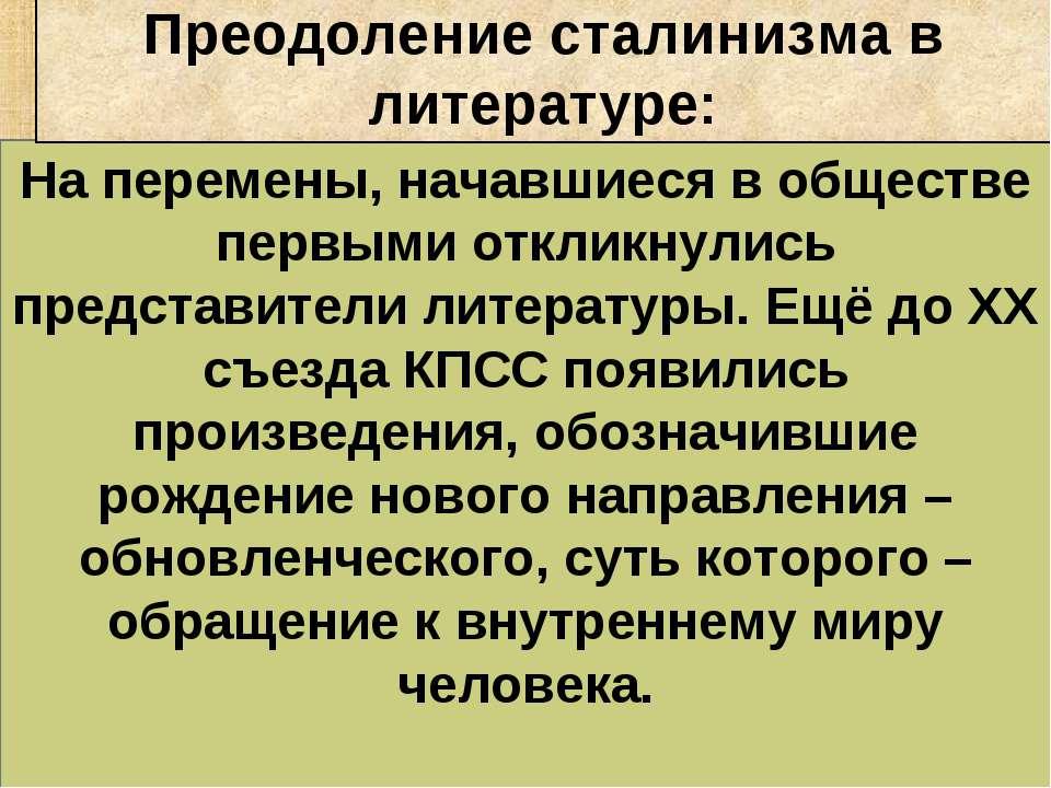 Преодоление сталинизма в литературе: На перемены, начавшиеся в обществе первы...