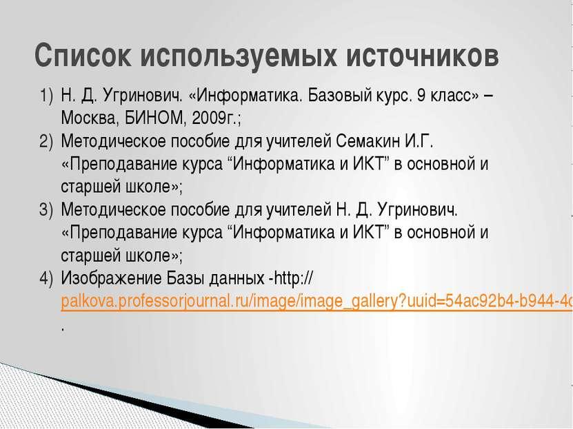 Список используемых источников Н. Д. Угринович. «Информатика. Базовый курс. 9...
