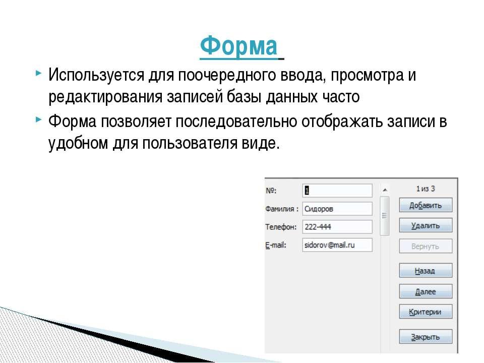 Форма Используется для поочередного ввода, просмотра и редактирования записей...