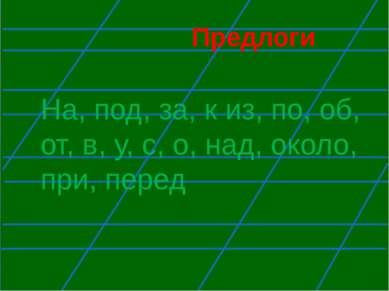 Предлоги На, под, за, к из, по, об, от, в, у, с, о, над, около, при, перед