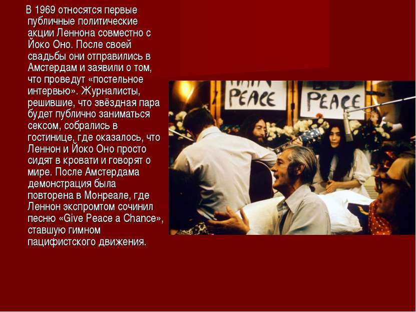 В 1969 относятся первые публичные политические акции Леннона совместно с Йоко...